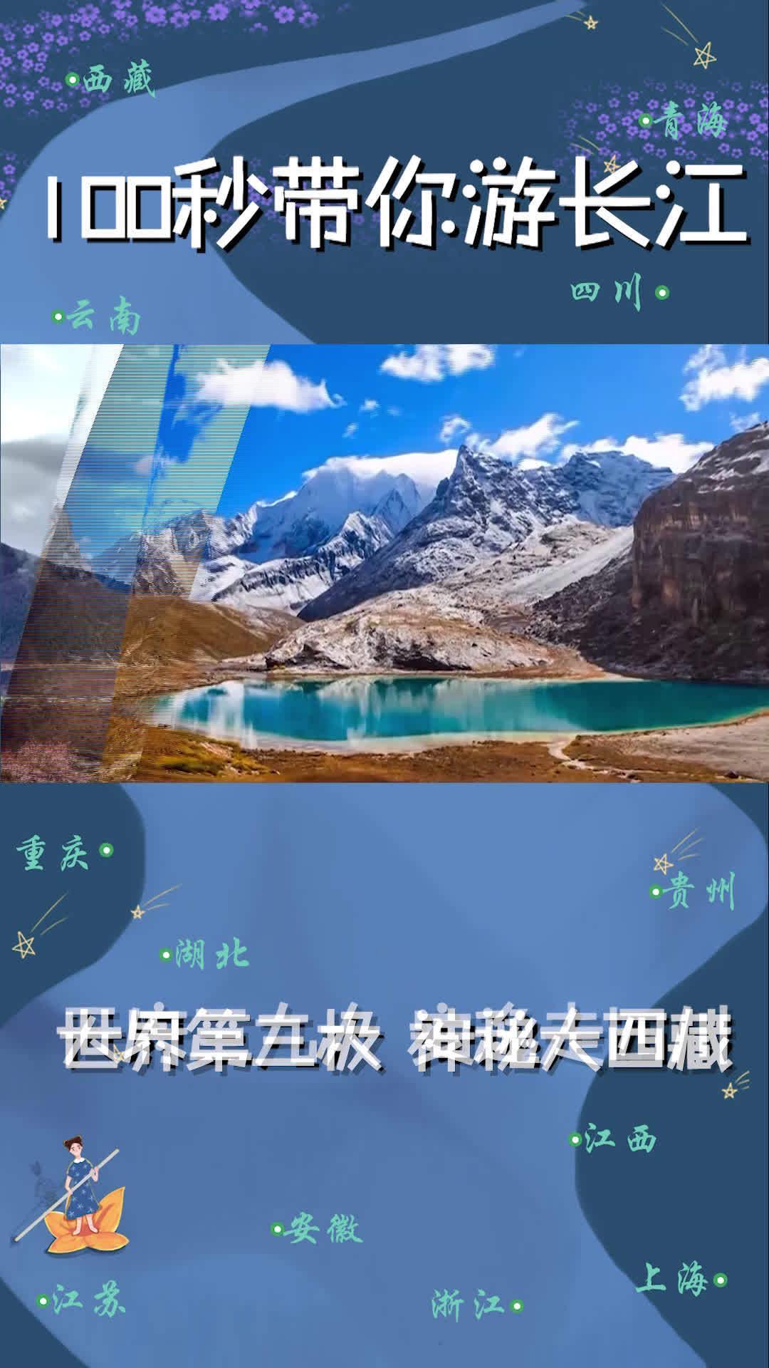 江河湖泊辽阔,山海雪原悠远,生活点滴温暖,都值得你继续前行……
