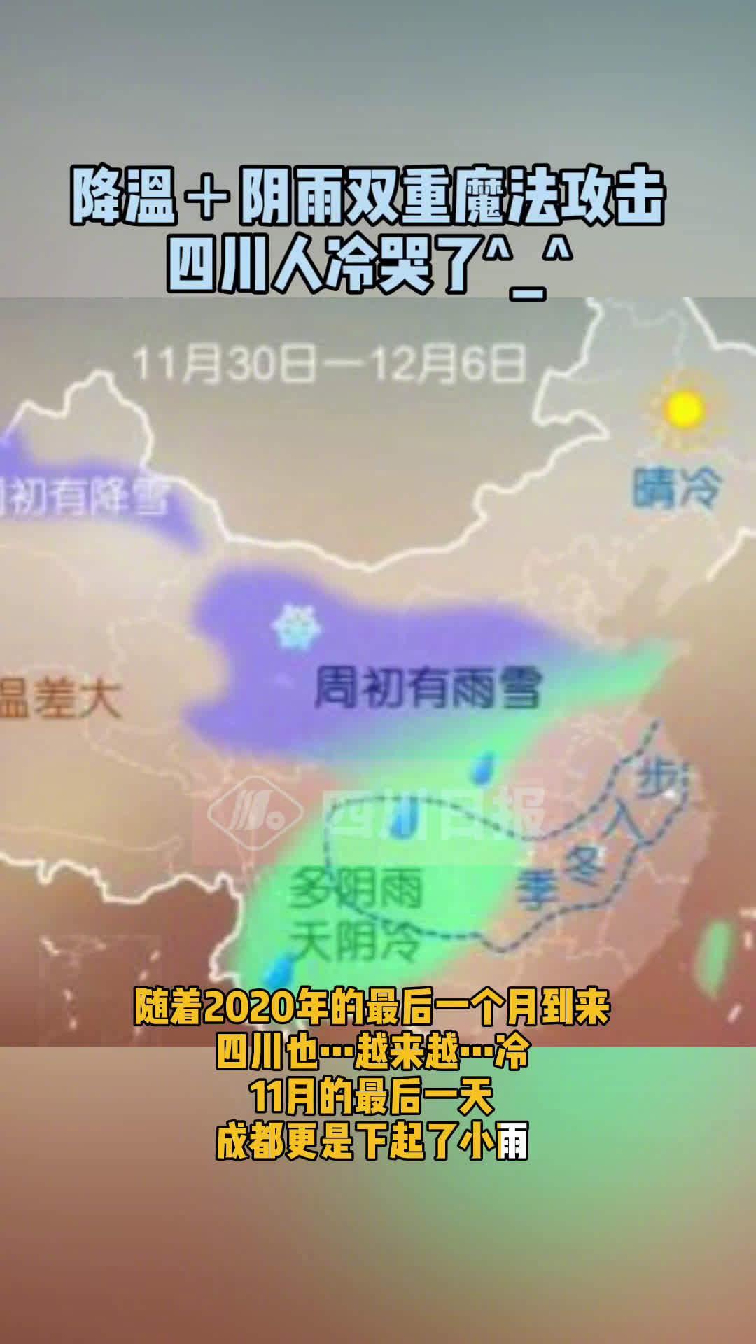 降温+阴雨双重魔法攻击!下半年来最冷一天本周到货
