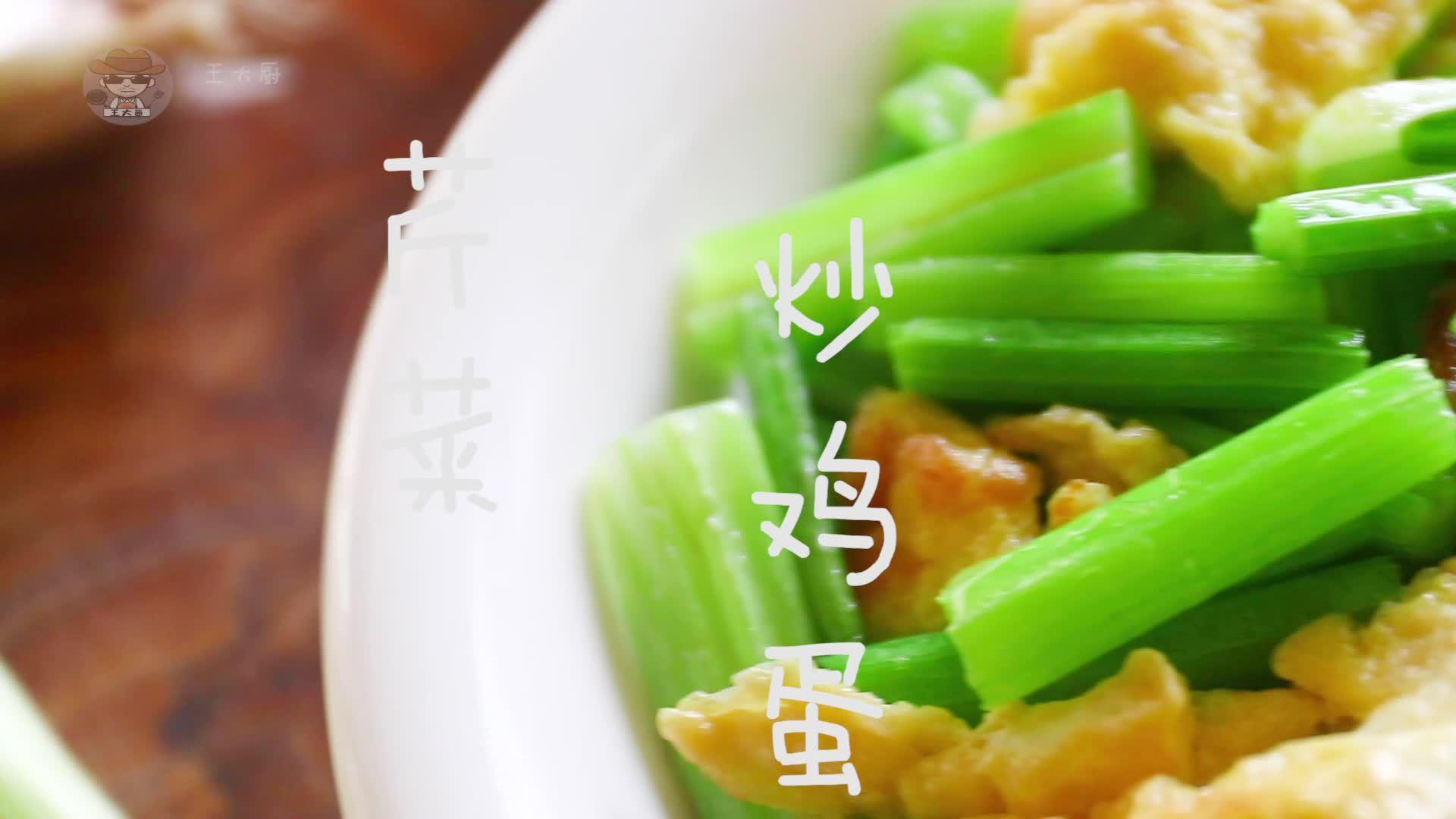 芹菜炒鸡蛋的家常做法,简单清爽,好吃下饭