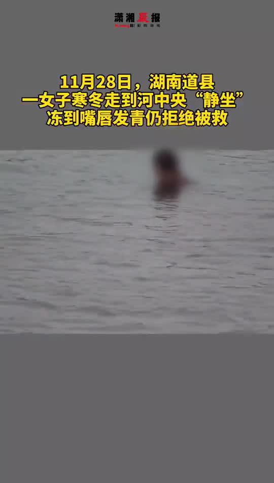 """28日,湖南永州一女子寒冬走到河中央""""静坐""""…………"""