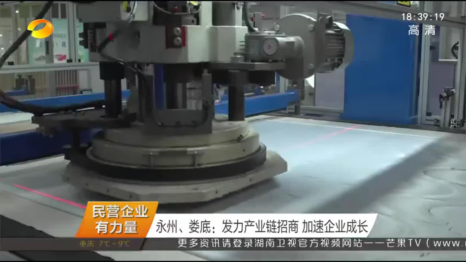 (民营企业有力量)永州、娄底:发力产业链招商 加速企业成长