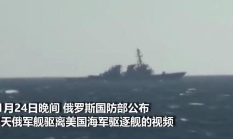 美军舰闯入领海越界两公里,俄军舰解除导弹保险:再不走就别走了