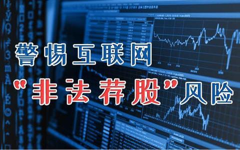 """警惕互联网""""非法荐股""""风险 防范非法证券投资咨询活动"""