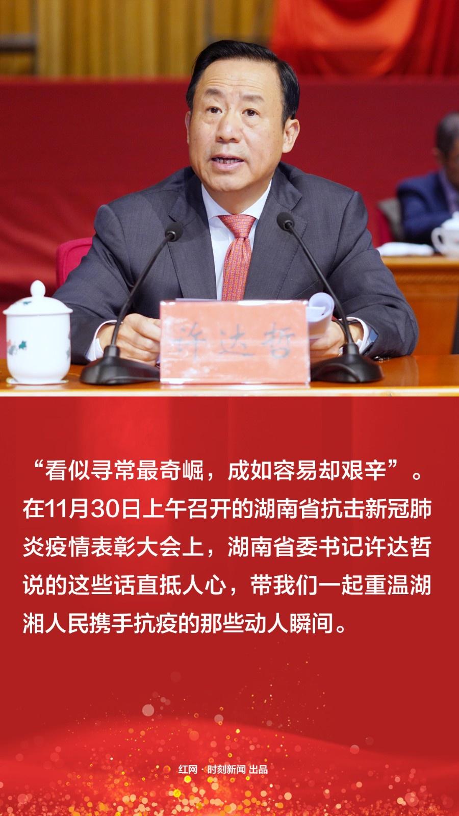 海报丨湖南抗击新冠肺炎疫情表彰大会上,许达哲这些话直抵人心