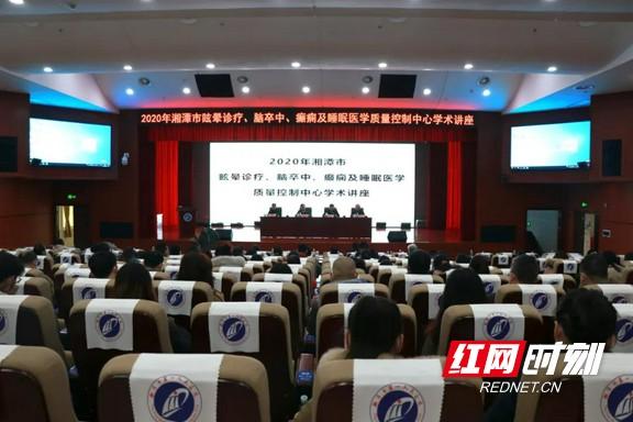 聆听前沿之声 湘潭市第一人民医院规范医学诊疗标准