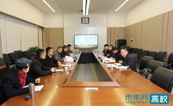 西安工业大学召开首批全国党建工作样板支部建设验收会
