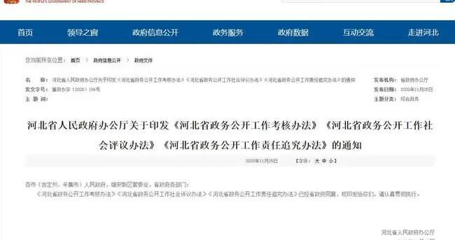 """以制度创新推进""""阳光政府""""建设 河北省出台政务公开""""三项制度"""""""