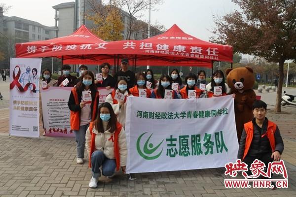 世界艾滋病日 河南财经政法大学举办预防艾滋病宣传活动
