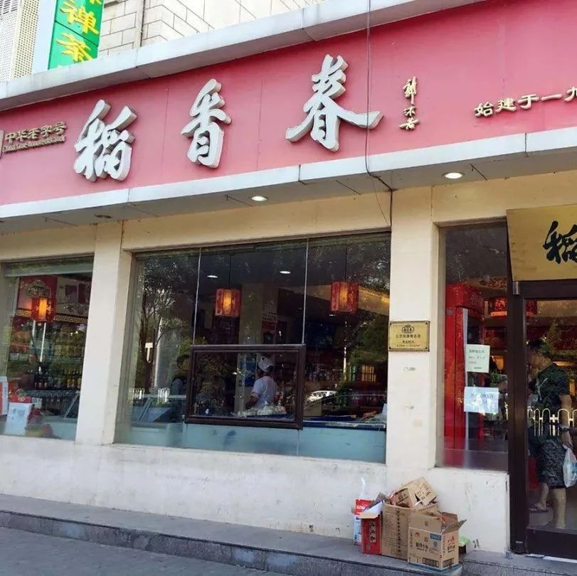 """最新!北京市检出16批次不合格食品,老字号稻香春""""上榜""""!"""