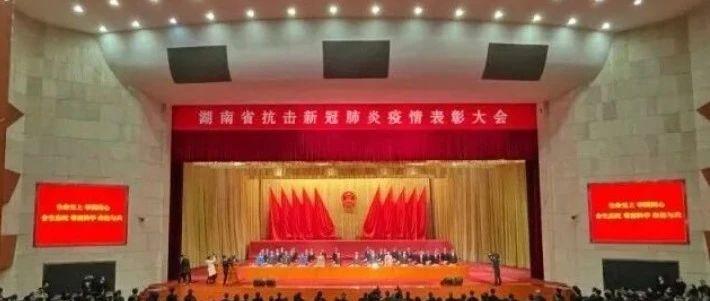 许达哲在全省抗击新冠肺炎疫情表彰大会上的讲话