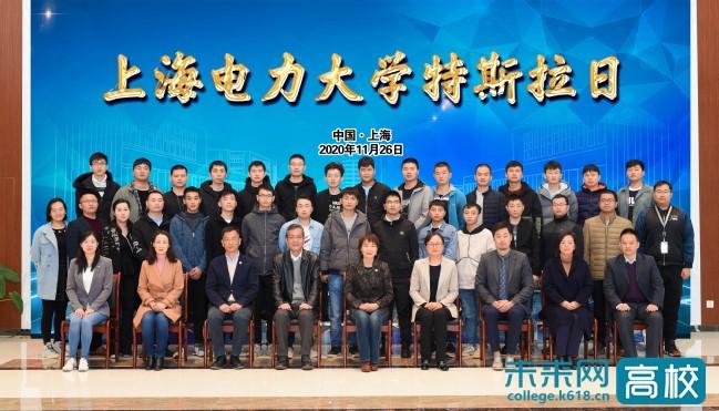 上海电力大学和特斯拉开启产教融合全面创新合作实践
