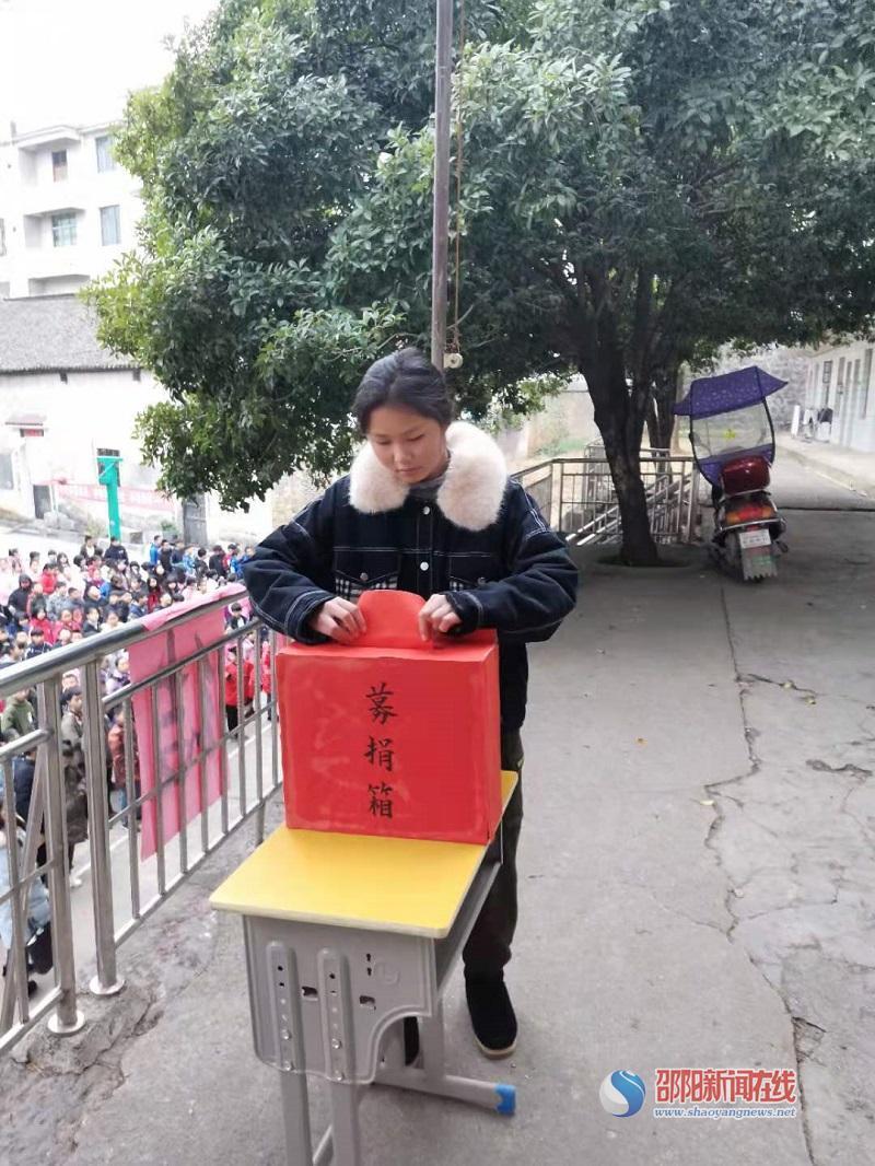 隆回县西洋江镇苏河中学组织开展教育基金捐款活动