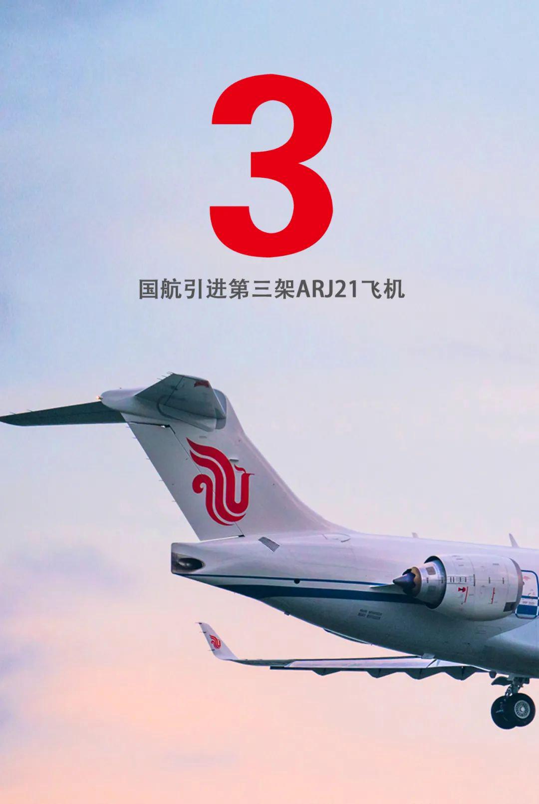 中国商飞向国航交付第三架ARJ21飞机,从浦东机场起飞