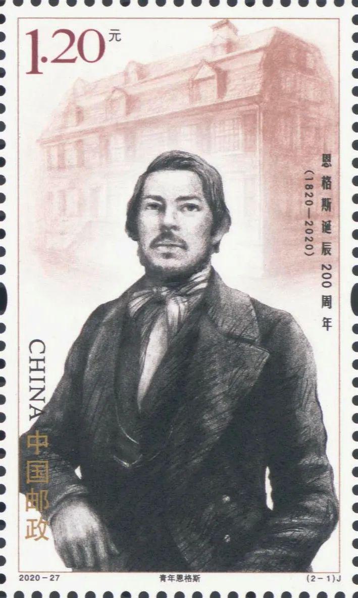 恩格斯纪念邮票首发,今年还有这些出彩的新邮票图片