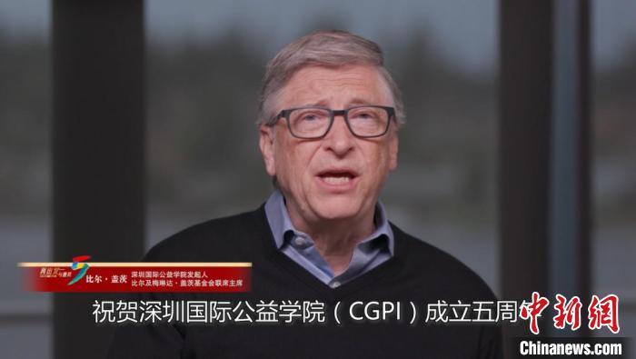 比尔·盖茨等贺深圳国际公益学院成立五周年 中国公益教育再出发
