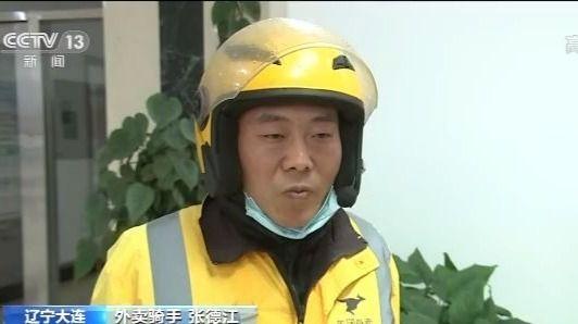 见义勇为!冒险火中救人的辽宁大连外卖骑手被嘉奖!图片