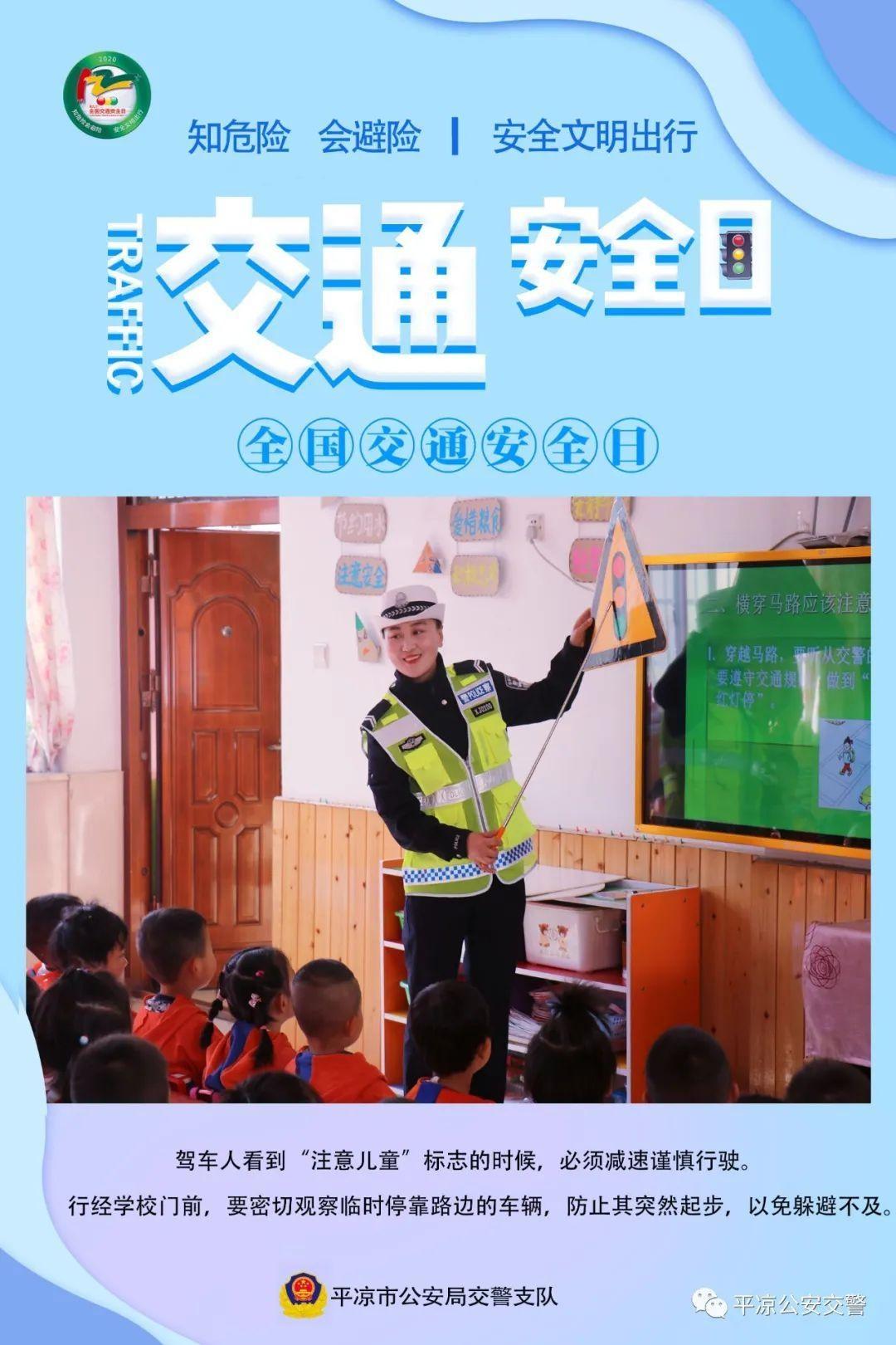 预热122 | 平凉公安交警122宣传海报来袭!
