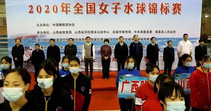 2020年全国女子水球锦标赛在闻喜县举行