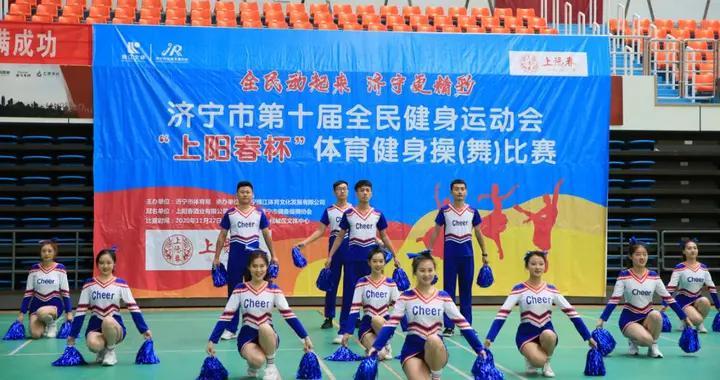 济宁市第十届全民健身运动会健身操(舞)比赛圆满落幕