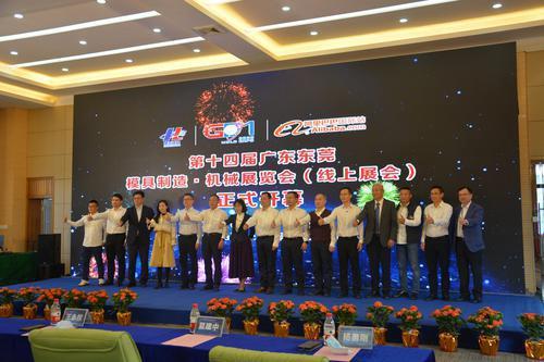 东莞横沥:第十四届广东东莞模具制造·机械展览会线上展会启动