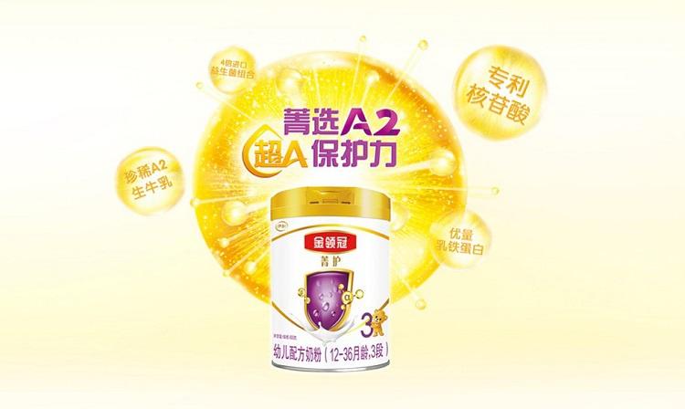 金领冠菁护傲世升级,首款同时添加优量乳铁蛋白和益生菌的A2奶粉