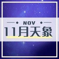 11月天象||金星拱海王星