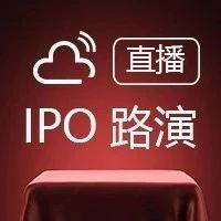 直播互动丨思进智能12月1日新股发行网上路演