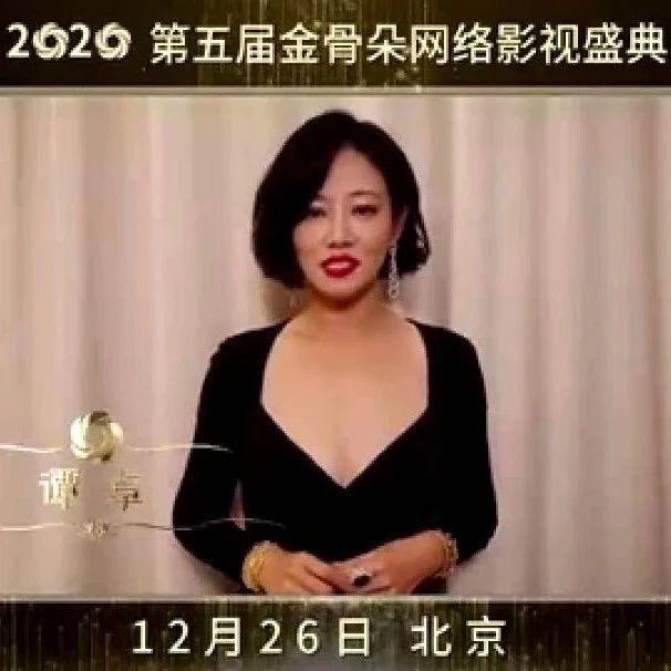 明星来了!谭卓、倪虹洁、关晓彤、王安宇、梁大维为第五届金骨朵盛典助力打Call!