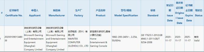 国行版Xbox主机已通过3C认证,PS5依旧遥遥无期