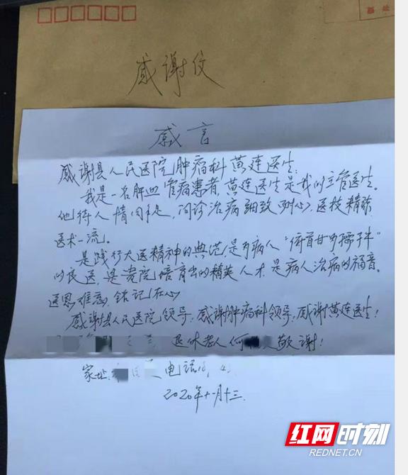 永州江永:初冬暖心信 浓浓医患情