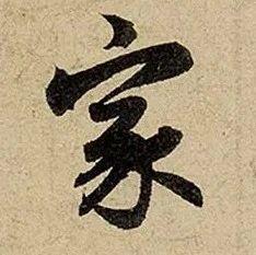 经典名作 | 赵孟頫书法长卷《归去来并序》