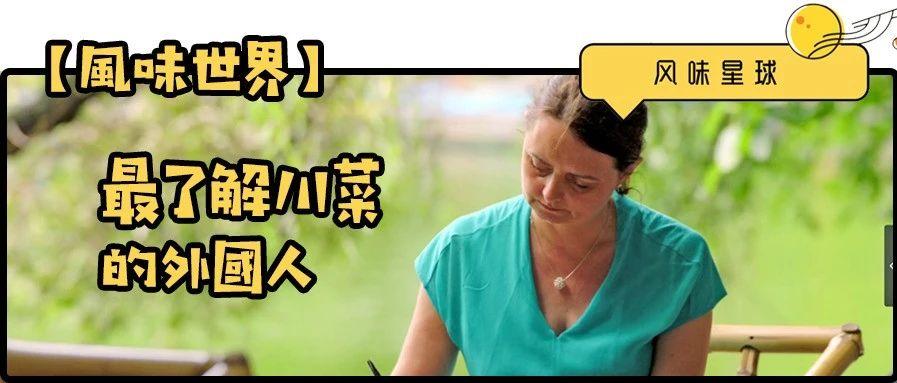 陈晓卿:扶霞在平凡的花椒中,找到了中国食物的精髓 | 中餐出海记·叁