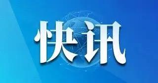 刚刚,重庆渝北居民喜中体彩大乐透1059万元追加头奖