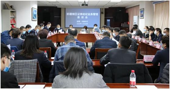 新疆证券期货业协会助推辖区证券经纪业务转型升级