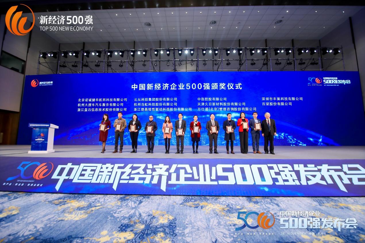 中国新经济企业500强揭晓 汽车产业互联网平台大搜车入选