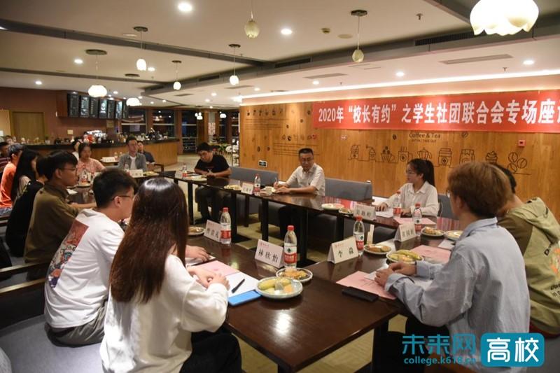 华侨大学举行学生社团联合会专场座谈交流会