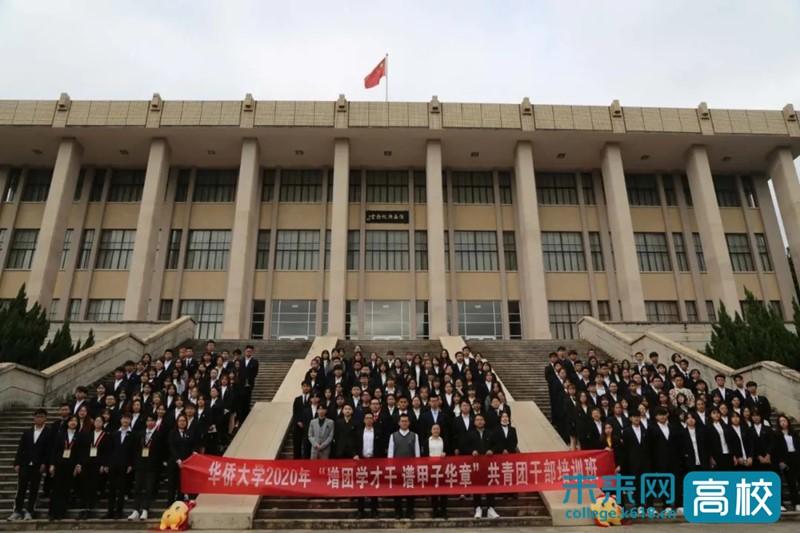 华侨大学团委举办共青团干部培训班