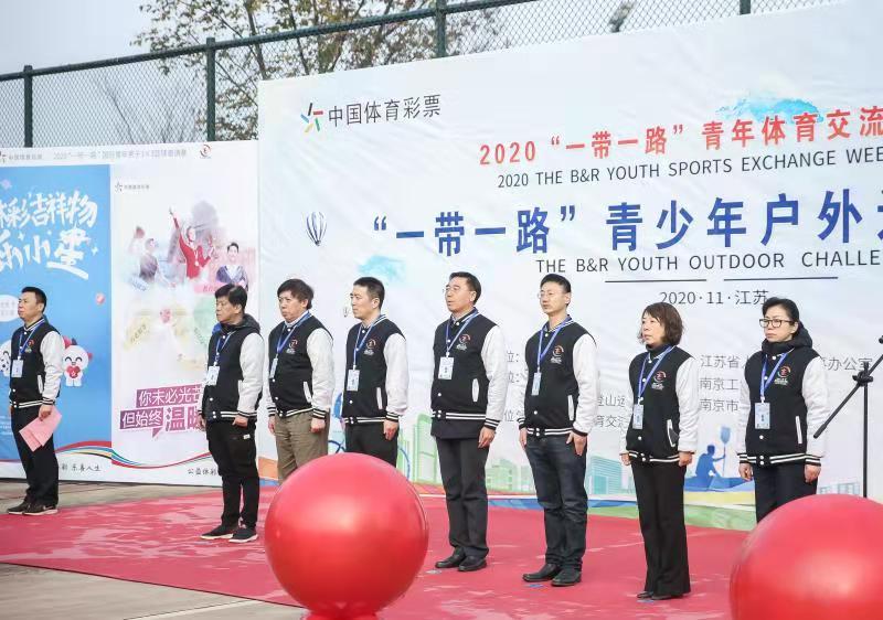 """2020年""""一带一路""""青少年户外运动挑战赛在宁开幕"""