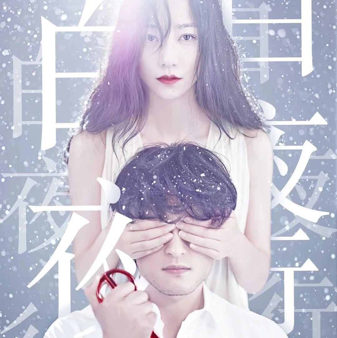 韩雪、刘令飞领衔主演!白夜行音乐剧上海站回归!感动依旧