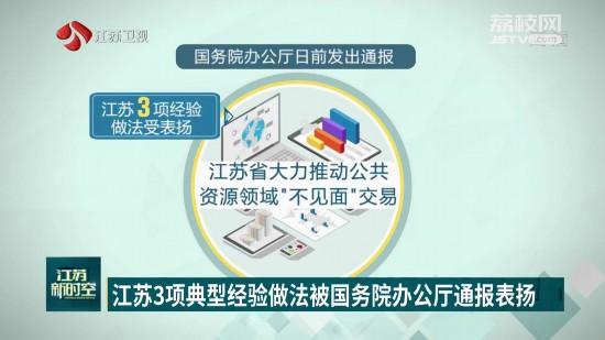 让惠企惠民政策直达基层江苏3项典型经验做法被国务院办公厅通报表扬