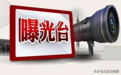 """省纪委监委公开曝光5起涉黑涉恶腐败和""""保护伞""""问题典型案例"""