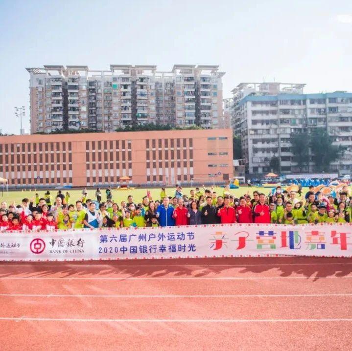 第六届广州户外运动节幸福时光·亲子营地嘉年华顺利举行