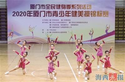 2020年厦门市青少年健美操锦标赛上周末举行