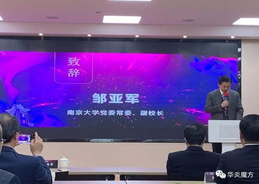 首届南京大学全球校友创新创业大赛上海区总决赛如期举行 | 华炎魔方开源低代码平台首秀即摘得桂冠