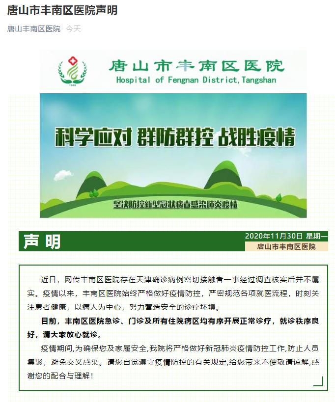 唐山市丰南区医院辟谣:存在天津确诊病例密接者一事并不属实