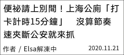 台湾某些媒体,老双标了图片
