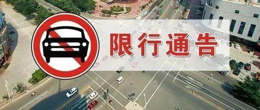 12月1日起,济宁市城区北二环限行