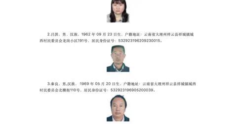 涉非法吸收公众存款、非法拘禁 云南警方公开征集刘红莲等人违法犯罪线索