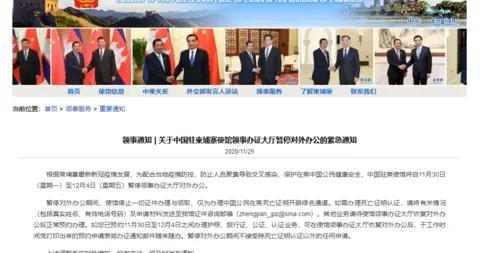 中国驻柬埔寨大使馆暂停领事办证大厅对外办公