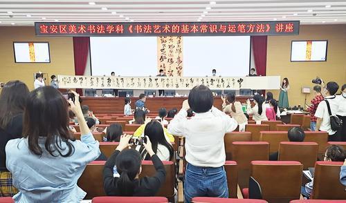 著名书法家方斌为深圳宝安区教师公益讲授书法